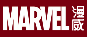 MARVEL'S CHINA INITIATIVE
