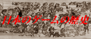 A HISTORY OF GAMING IN JAPAN